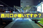 西川口駅周辺って住みやすいの?西川口の魅力をたっぷりご紹介しちゃいます♪