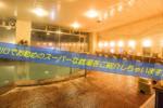 川口市でお勧めのスーパー銭湯をご紹介!川口在住の不動産屋がお答えします♪